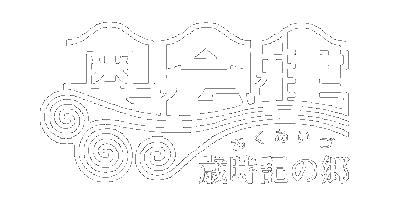 奥会津 歳時記の郷